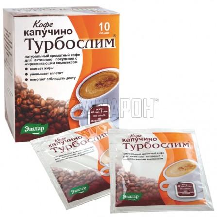 Турбослим Кофе капучино (жиросжигающий) 9,5 г, саше, №10