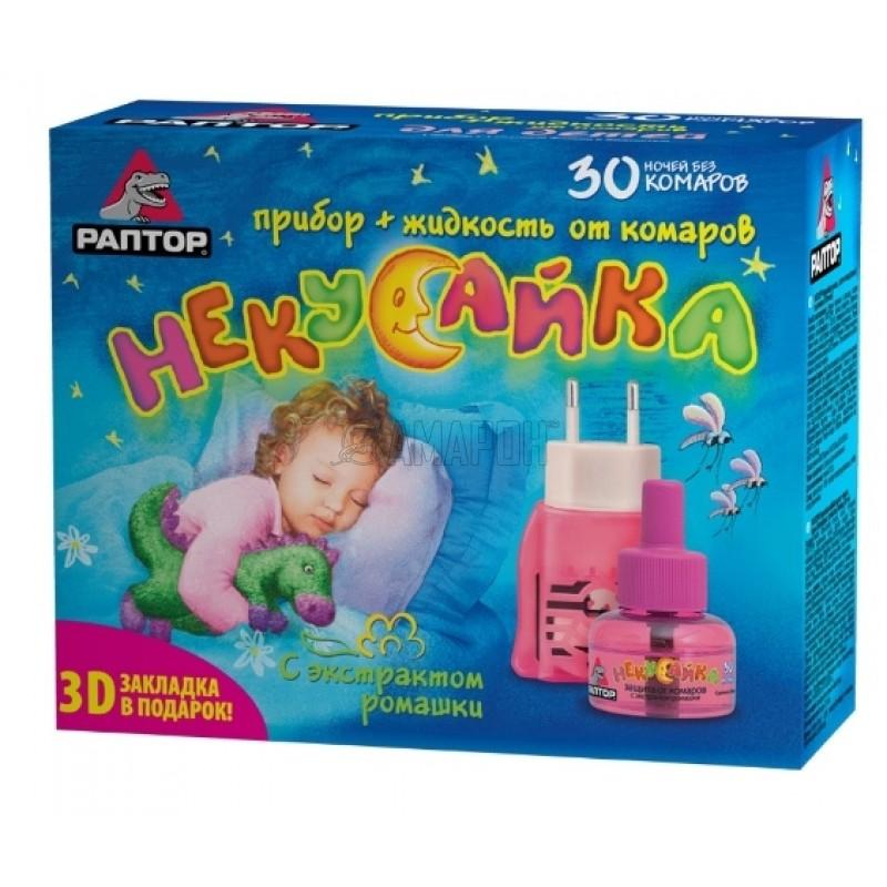 Раптор Некусайка для детей (прибор + жидкость от комаров 30 ночей)