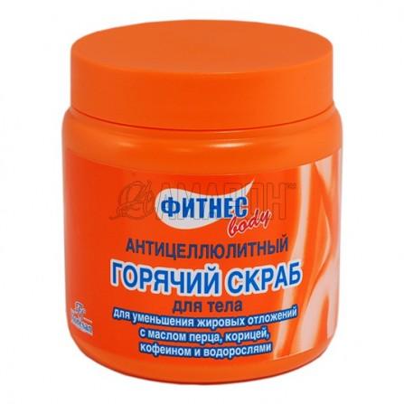 Ф215 Фитнес Боди скраб для тела антицеллюлитный (горячий) 500 мл