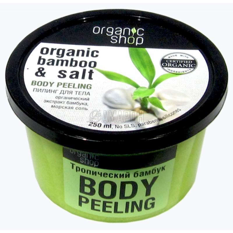 Органик шоп пилинг для тела (медовая корица, сочн. папайя, тропич. бамбук), 250 мл Series