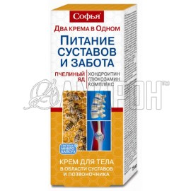 Софья (пчел. яд + хондроитин/глюкозамин) крем для тела 125 мл