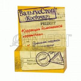 Вальгусстоп (косточка) крем для стоп, флак., 15 мл