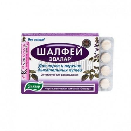 Шалфей Эвалар 0,55 г, таб., №20