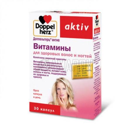 Доппельгерц актив витамины для волос и ногтей, 1150 мг, капс., №30